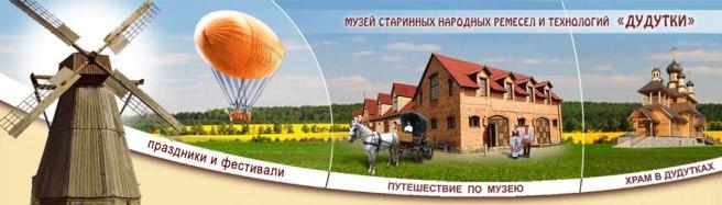 стоматологический туризм в Беларуси - музей в Дудутках
